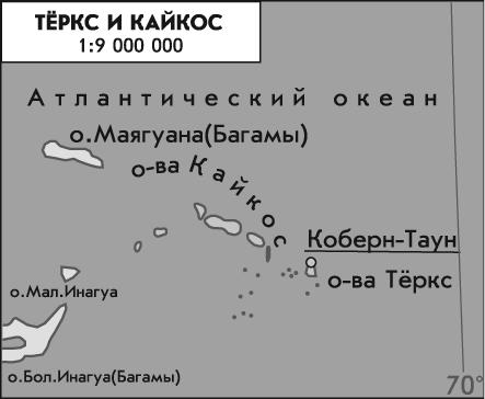 ТЁРКС И КАЙКОС фото