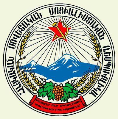 АРМЯНСКАЯ СОВЕТСКАЯ СОЦИАЛИСТИЧЕСКАЯ РЕСПУБЛИКА фото №87