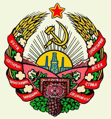 Туркменская ССР. Государственный герб.