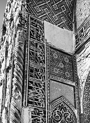 Меана-баба. Облицовка портала. Наборная керамическая мозаика. 14 в.