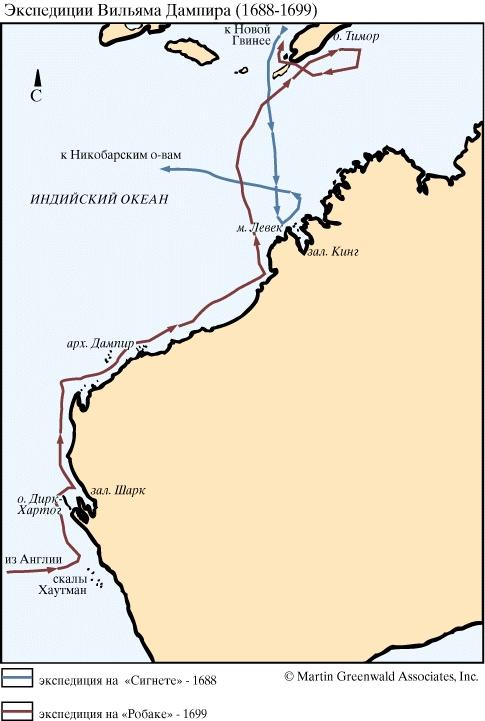 Экспедиция Уильяма Дампира 1688-1699