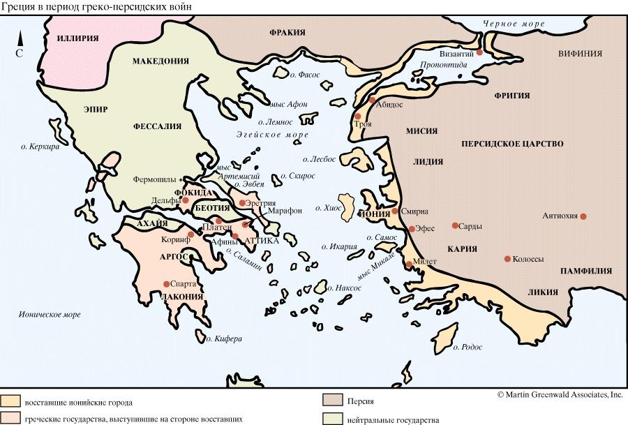 Греция в период греко-персидских войн