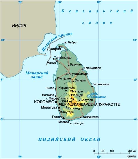 Шри-Ланка. Столицы: Шри-Джаяварденапура (официальная), Коломбо - административная. Население - 18,3 млн. человек (1996). Плотность населения - 283 человек на 1 кв. км. Городское население - 22%, сельское - 78%. Площадь - 64 652 кв. км. Самая высокая точка - гора Пидуруталагала (2524 м). Официальные языки: сингальский, тамильский, английский. Основная религия - буддизм. Административно-территориальное деление - 8 провинций. Денежная единица: рупия = 100 центам. Национальный праздник: День независимости - 4 февраля. Государственный гимн: Великая мать Шри-Ланка.