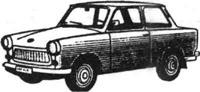 Легковой автомобиль Трабант