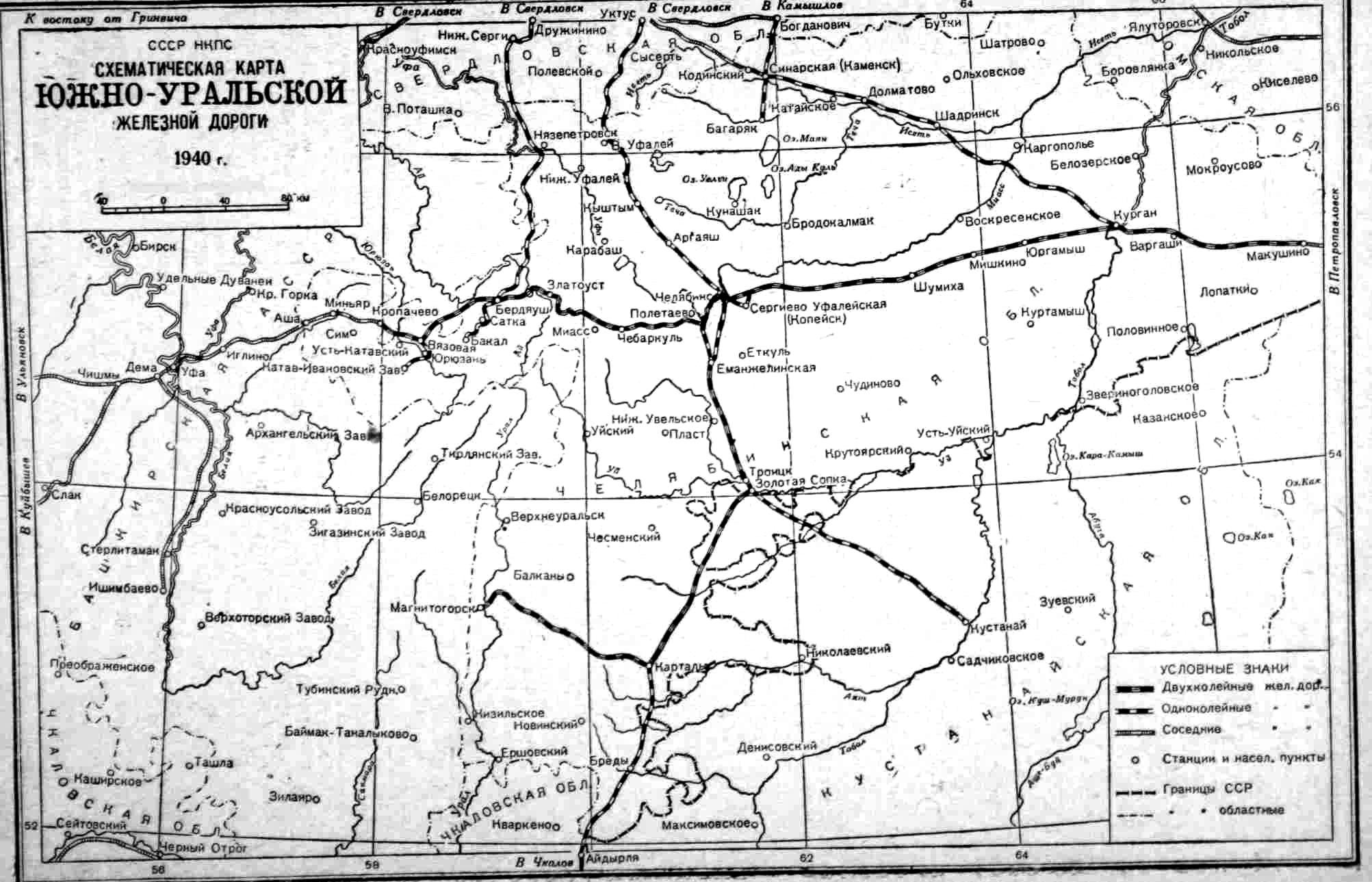 СХЕМАТИЧЕСКАЯ КАРТА ЮЖНО-УРАЛЬСКОЙ ЖЕЛЕЗНОЙ ДОРОГИ 1940 г. Масштаб 1:4 000 000