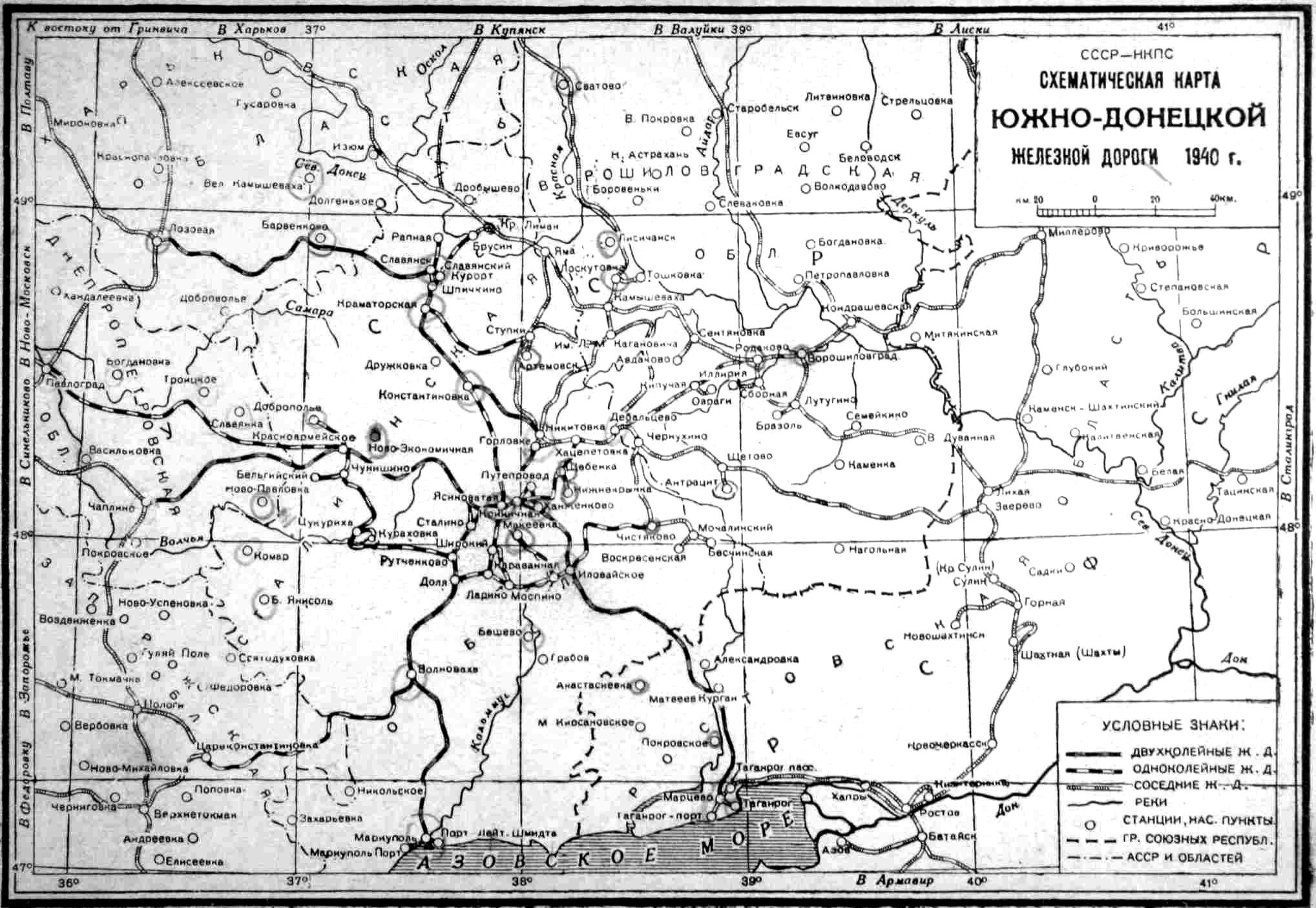 СХЕМАТИЧЕСКАЯ НАРТА ЮЖНО-ДОНЕЦКОЙ ЖЕЛЕЗНОЙ ДОРОГИ 1940 г. <a href=