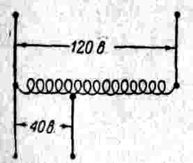 Для получения пониженного напряжения первичное напряжение подводится к концам обмотки; тогда пониженное напряжение получается от нек-рой части обмотки, причем вся обмотка находится под полным напряжением сети, а каждый виток ее—под напряжением во столько раз меньшим, сколько витков во всей обмотке.<script async src=