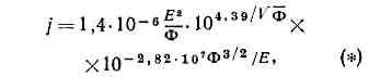 АВТОЭЛЕКТРОННАЯ ЭМИССИЯ> </div> <div> к-рая хорошо описывает А. э. в интервале j от 10-5 до 107 А/см2. Здесь Ф=еj — <a href=