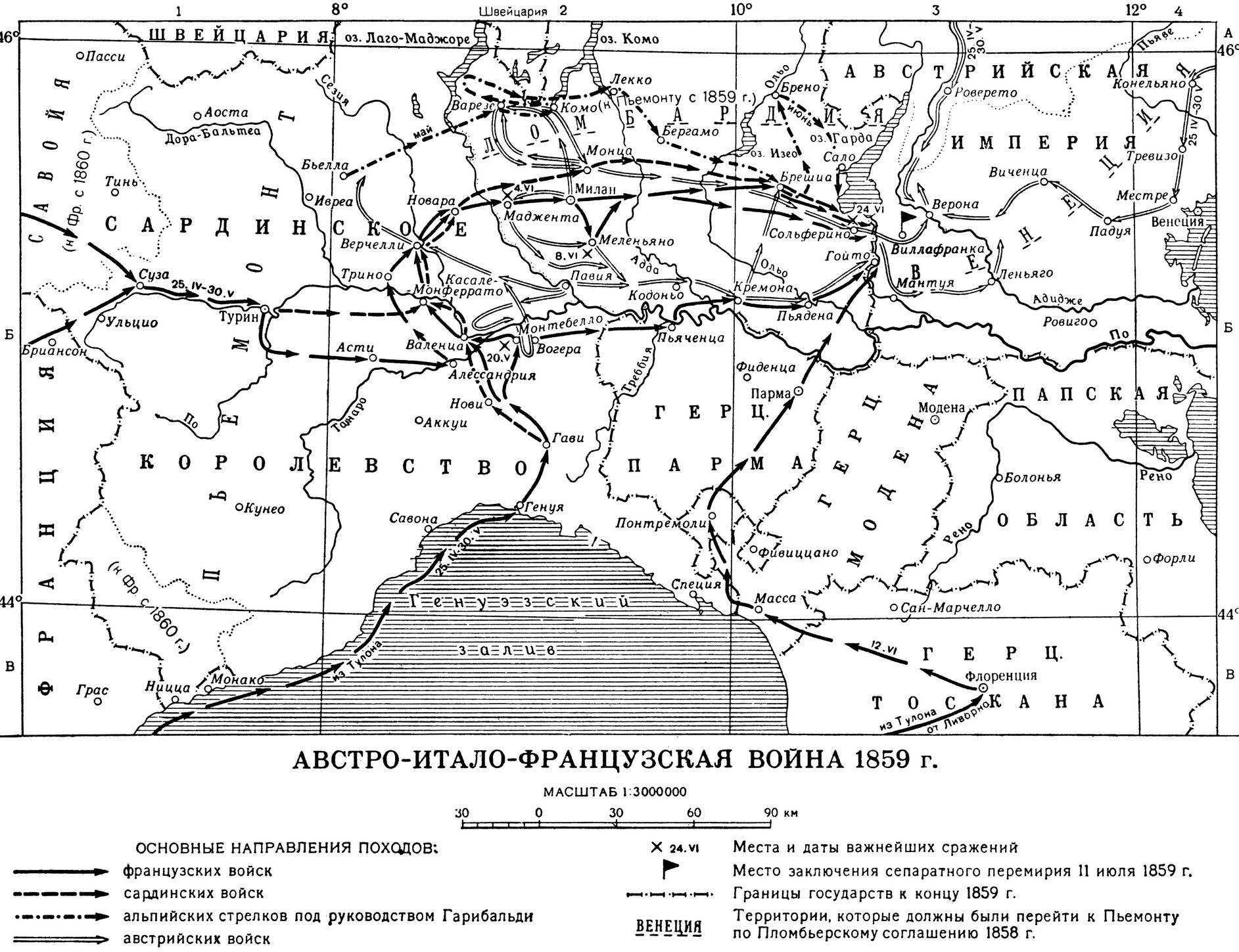 АВСТРОИТАЛОФРАНЦУЗСКАЯ ВОЙНА 1859 фото №2