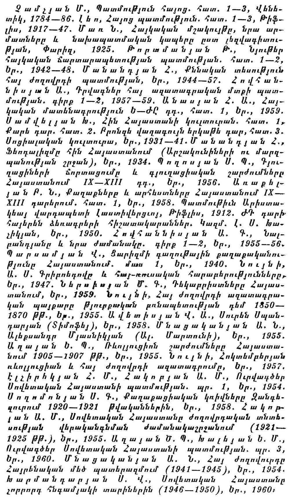 АРМЯНСКАЯ СОВЕТСКАЯ СОЦИАЛИСТИЧЕСКАЯ РЕСПУБЛИКА фото №90