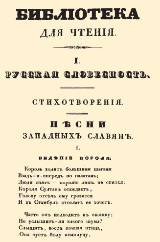 Титульный лист журнала «Библиотека для чтения». 1834 г.