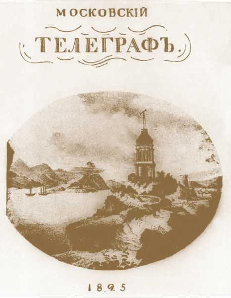 Обложка журнала «Московский телеграф»
