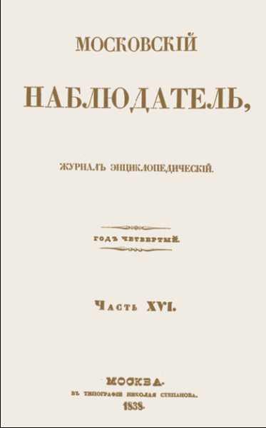 Обложка журнала «Московский наблюдатель»