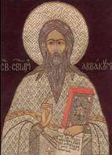 Св. Аввакум