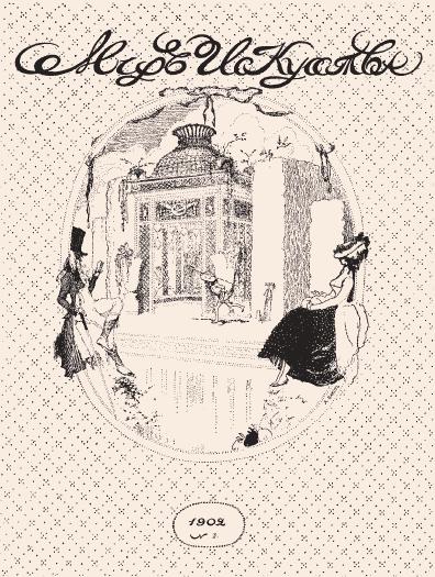 Л. С. Бакст. Обложка журнала «Мир искусства». 1902г.