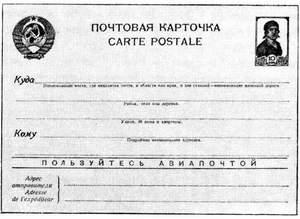Цельная вещь рекламная — почтовая карточка СССР