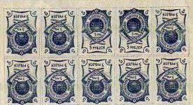 Марки Амурской областной почты