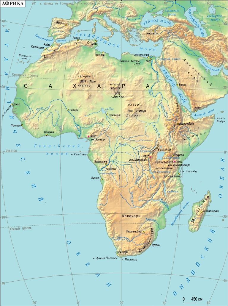 Ср. выс. материка 750м над у. м. В рельефе характерны ступенчатые равнины, плато и плоскогорья, увенчанные останцовыми вершинами. Низменности, гл. обр. вдоль прибрежных окраин, занимают ок. 10% пл. материка, плато и плоскогорья на выс. 200–500м – 39%, на выс. 500–1000м – 28%. К С. от экватора лежат обширные равнины и плато Сахары (с нагорьями Ахаггар и <a href=