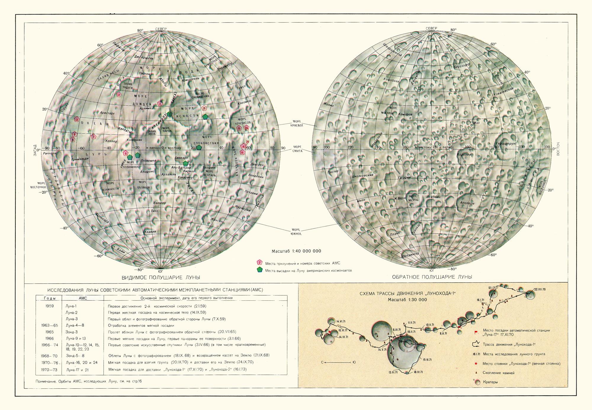 Карта Луны. Исследования Луны