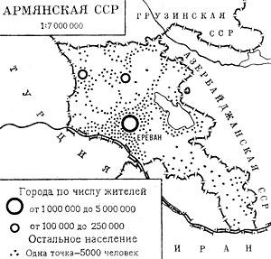 АРМЯНСКАЯ СОВЕТСКАЯ СОЦИАЛИСТИЧЕСКАЯ РЕСПУБЛИКА фото №115