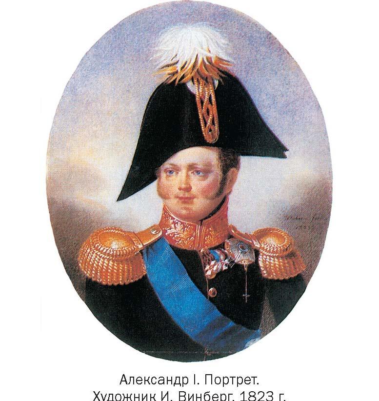 АЛЕКСАНДР I фото №3