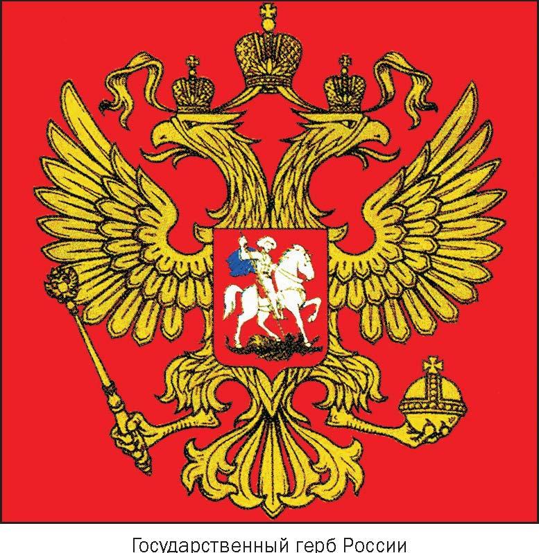 рф герба фото государственного