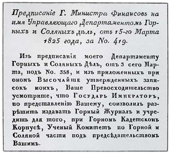 Pис. 1. Предписание министра финансов от 15 марта 1825 o создании